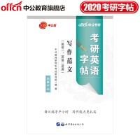 2020考研英语一 考研英语二 适用 英语考研字帖 写作范文 201 204 考研英语字帖 考研英语真题作文写作范文