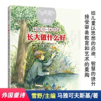 外国最美的童诗:长大做什么好