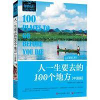 【二手书8成新】人一生要去的100个地方(中国篇 《非常旅行系列》编委会 9787551402736