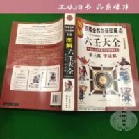 【二手旧书9成新】图解六壬大全 /[明]郭载�Q 华龄出版社ld