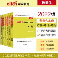 中公教育2021选调生录用考试:申论+行测(教材+历年真题)4本+综合知识(教材+全真模拟)2本 共6本套