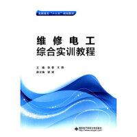 维修电工综合实训教程 李黎,王翔 9787560638553