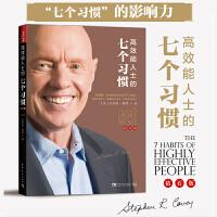 正版高效能人士的七个习惯 钻石版史蒂芬柯维高效能人士的7个习惯思维掌控马云成功励志企业团队管理方面的书籍畅销书
