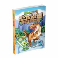 植物大战僵尸2・恐龙漫画:乐园求生大战