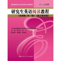 研究生英语阅读教程(基础级/第三版)(数字教材版)