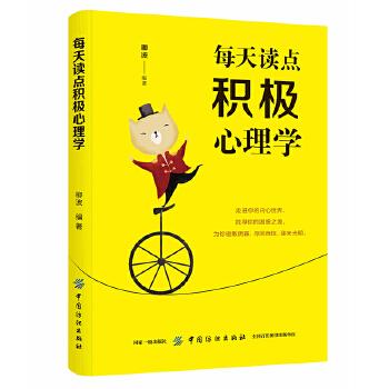 每天读点积极心理学(pdf+txt+epub+azw3+mobi电子书在线阅读下载)