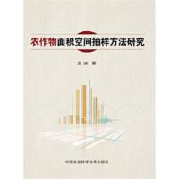 农作物面积空间抽样方法研究 9787511624697 中国农业科学技术出版社 王迪