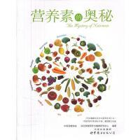 营养素的奥秘【正版书籍,满额减,开发票】