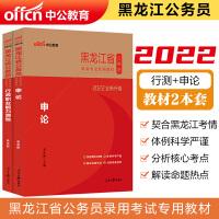 中公教育2021黑龙江省公务员录用考试:申论+行测(教材)2本套