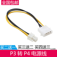 P3转P4电源线 (IDE 大4PIN 转方4PIN) 方4P主要接主板CPU的供电