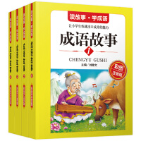 成语故事大全注音版 全套正版4册 小学生课外阅读书籍 一二三年级课外书必读带拼音 儿童童话故事书幼儿绘本早教读物 国学经典图书