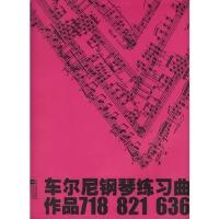 【正版直发】车尔尼钢琴练习曲作品718、821、636 (奥)车尔尼