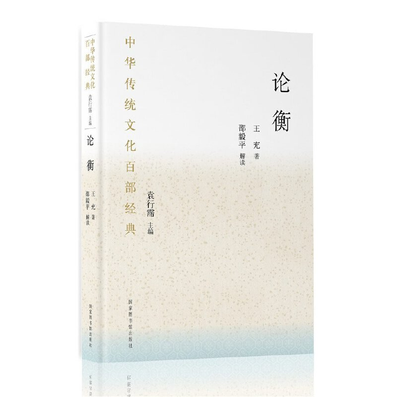 中华传统文化百部经典·论衡(平装)
