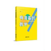 全新正版有准备的教学(幼儿优学习的活动设计) 宁波出版社有限公司 9787552628906 宁波出版社有限公司缘为书