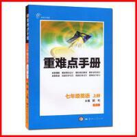 2017版创新升级版 重难点手册七年级英语上册重难点英语7年级 初一英语重难点同步辅导 16开大本