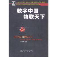 【二手书8成新】数字中国 物联天下 曹国辉 9787565302183