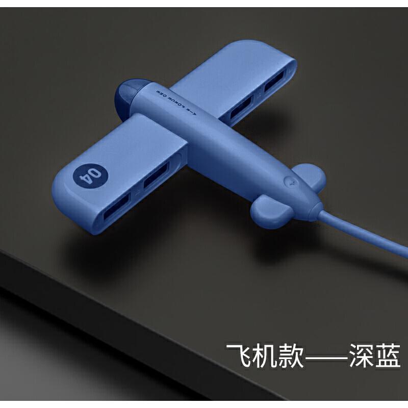 usb分线器3.0转换器一拖四多接口高速苹果笔记本电脑多功能usp扩展器hub数据线带电 飞机款 深蓝【可数据传输】 1m