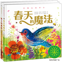 会魔法的季节(全2册)