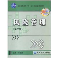 风险管理 第三版3 许谨良 中国金融出版社