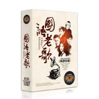 汽车载CD碟片音乐光盘国语经典流行老歌曲cd怀旧合辑精选黑胶唱片
