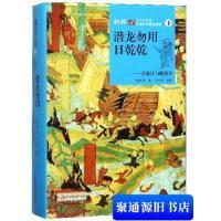 【旧书二手书9成新】飞龙在天或见野:攻战计与混战计 /柏桦 著;王山甲 绘 万卷出版