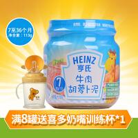 Heinz/亨氏牛肉胡萝卜113g婴儿辅食品宝宝 佐餐泥 果泥 宝宝零食