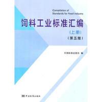 饲料工业标准汇编:上册 中国标准出版社 9787506685061睿智启图书