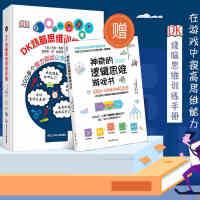 DK烧脑思维训练手册+神奇的逻辑思维游戏书(共两册)儿童益智图画书中小学课外阅读儿童书
