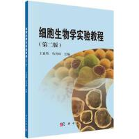 【旧书二手书8成新】细胞生物学实验教程 王亚男 马丹炜 9787030455031 科学出版社