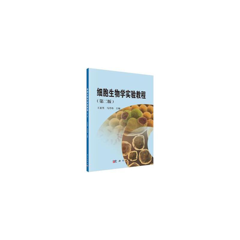 【旧书二手书8成新】细胞生物学实验教程 王亚男 马丹炜 9787030455031 科学出版社 满额立减,多买多赚!正版! 现货! 速发!