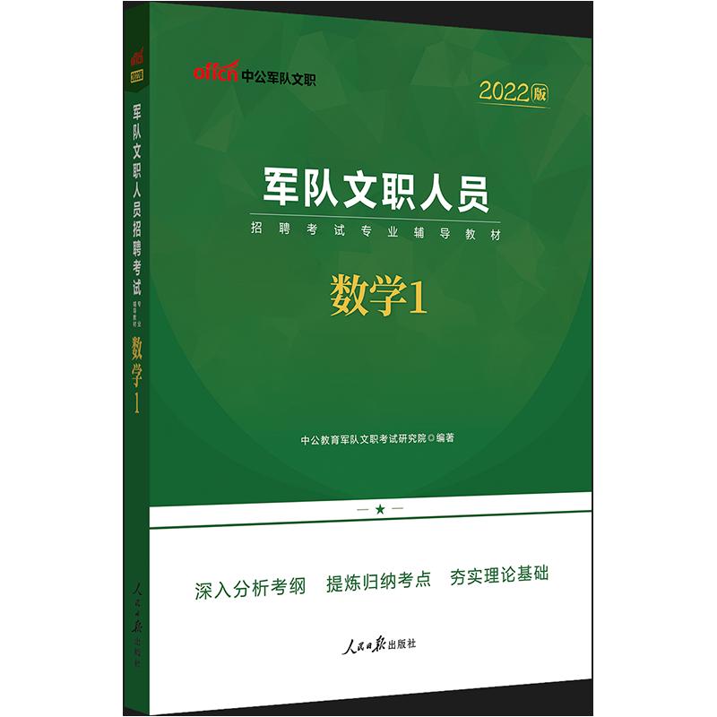 中公教育2020军队文职人员招聘考试专业辅导教材:数学1(全新升级)
