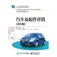 汽车及配件营销(第5版)