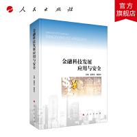 金融科技发展应用与安全 人民出版社