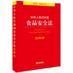 中华人民共和国食品安全法注释本(百姓实用版) 团购电话:400-106-6666转6