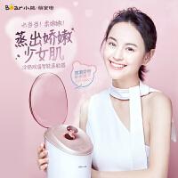 小熊(Bear)蒸脸器 保湿补水仪喷雾机 纳米蒸汽美容蒸脸仪 粉红色 ZLQ-A01K1