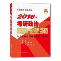 2016年考研政治真题解析与预测考点背诵 阳光考研命题研究中心写 9787300209906 中国人民大学出版社