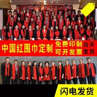 年会大红围巾定制logo刺绣印字图案定做中国红开门红开业聚会庆典