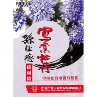 孙钰德-写意牡丹(成材篇五碟装)VCD