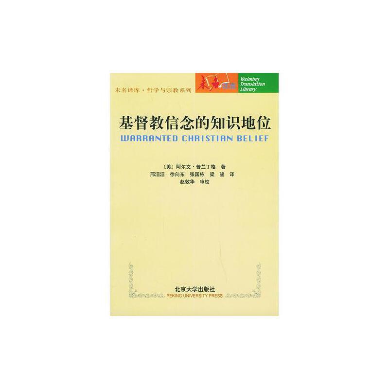 基督教信念的知识地位普兰丁格9787301080580【正版现货】 【正版图书 质量保证 下单速发 可开发票】