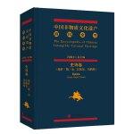 中国非物质文化遗产百科全书・史诗卷