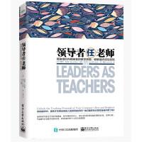 领导者任老师:释放组织内精英者的教学潜能,破解组织成功密码