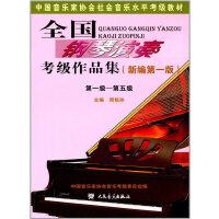 全国钢琴演奏考级作品集(新编第一版)第一级―第五级