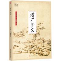 增广贤文-国学大书院