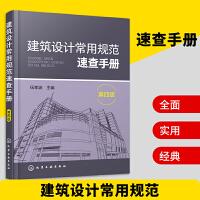 正版 建筑设计常用规范速查手册 第四版 地基处理 混凝土结构设计原理房屋建筑学第五版 监理规范 设计准则 钢结构设计规范