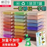 超轻粘土24色套装儿童彩泥太空泥橡皮泥大包装100g纸黏土diy玩具