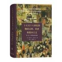 十五至十八世纪的物质文明 经济和资本主义 第二卷 形形色色 商务印书馆