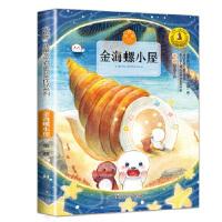 [二手旧书9成新],金海螺小屋,金波,9787305202278,南京大学出版社