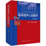 临床超声心动图学(第三版)