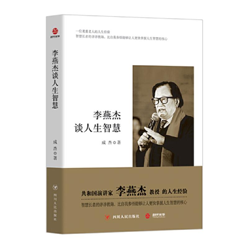 李燕杰谈人生智慧 共和国演讲家李燕杰教授的人生智慧,一位耄耋老人的人生经验
