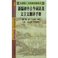 新编初中古今词语及文言文翻译手册第四册(八年级 下册)